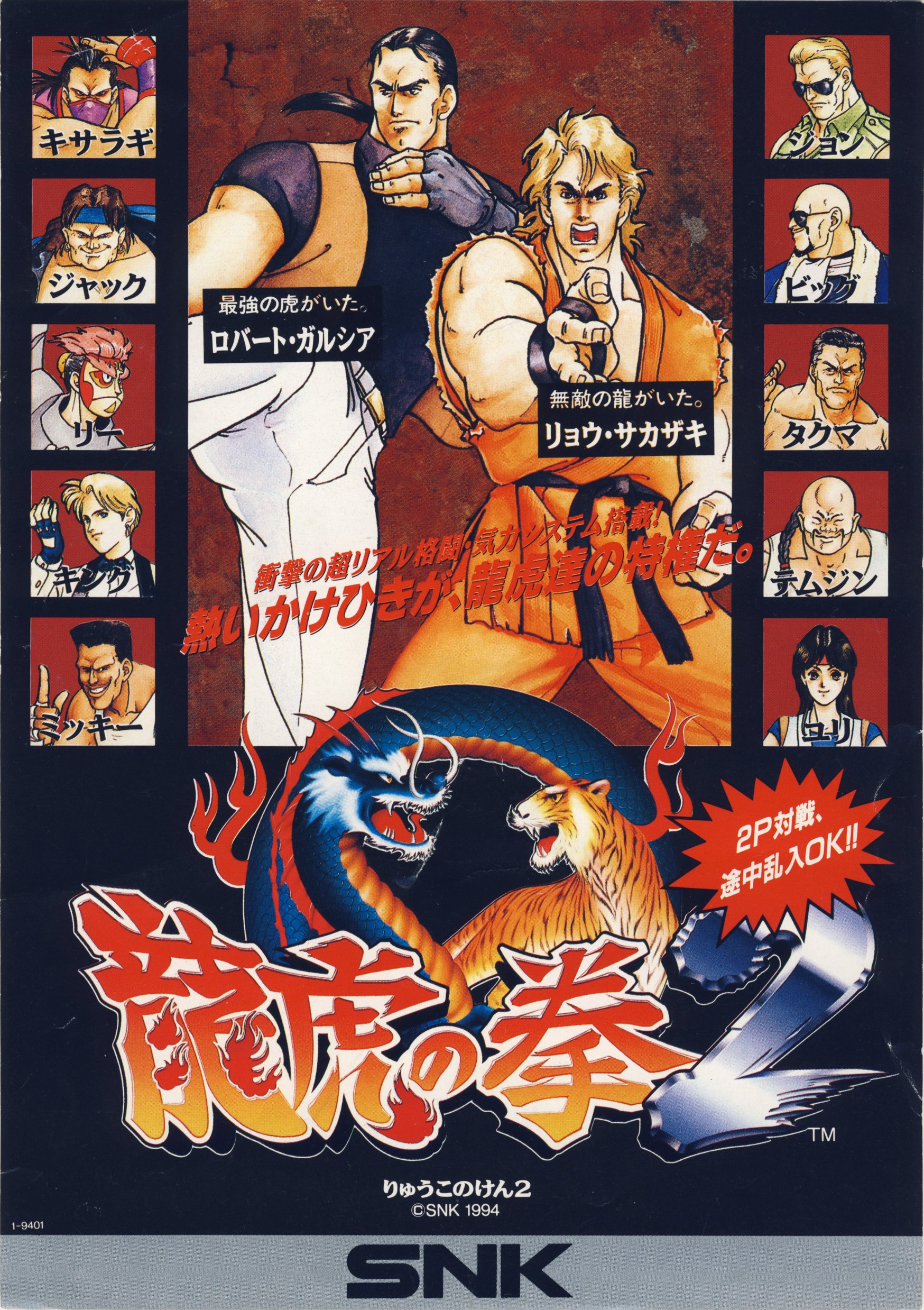 Art Of Fighting 2 Video Game Fighting Reviews Ratings Glitchwave Video Games Database