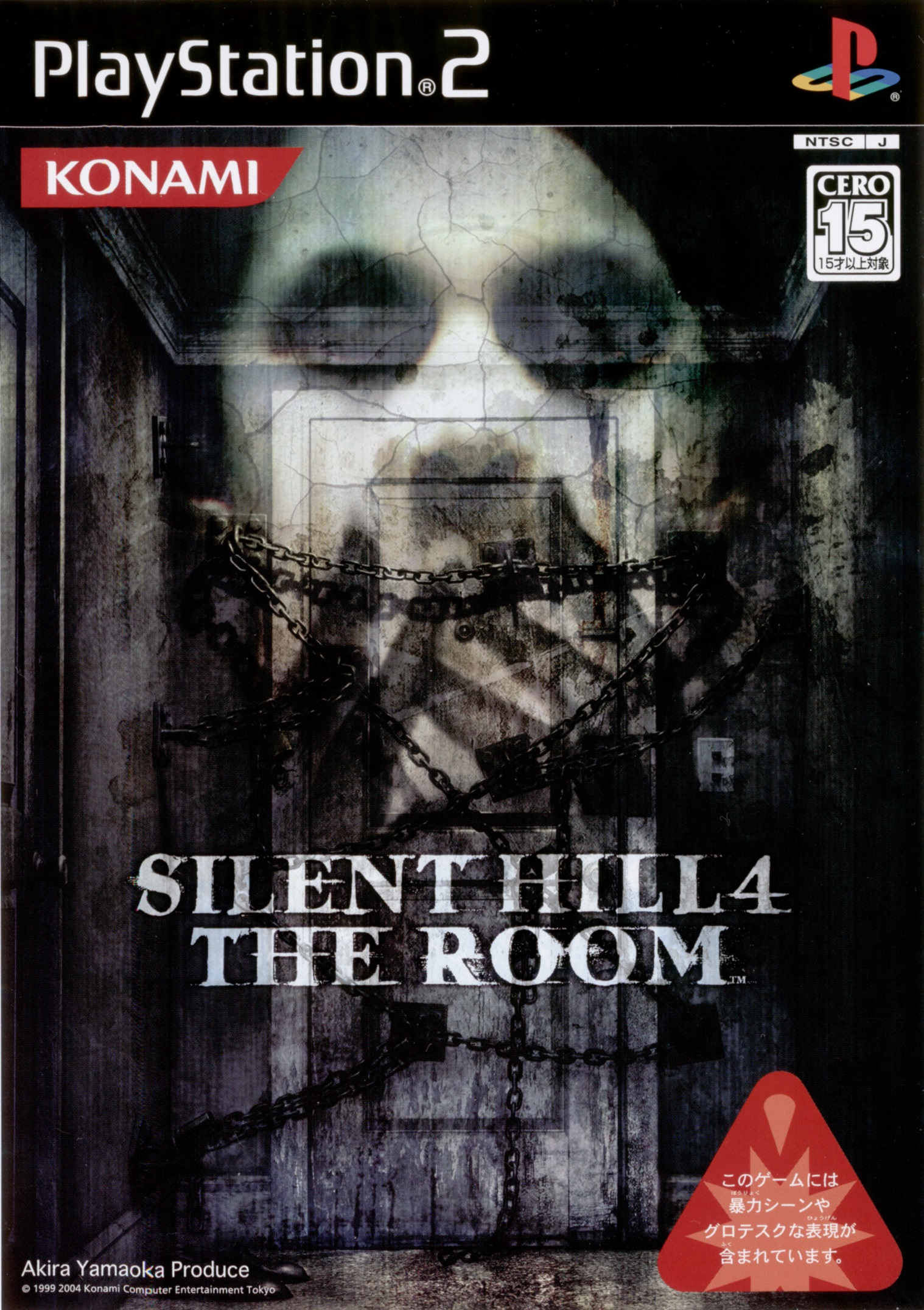 silent hill 2 cover art
